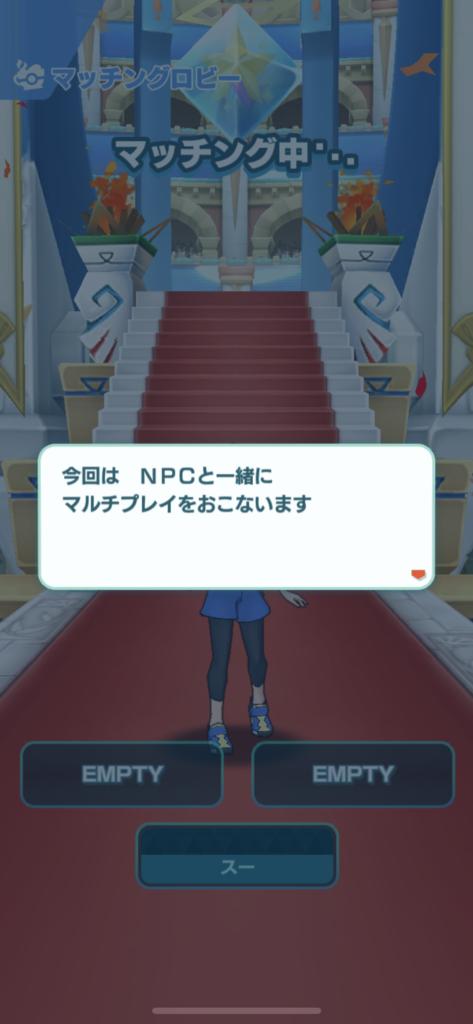 NPCとマルチプレイ