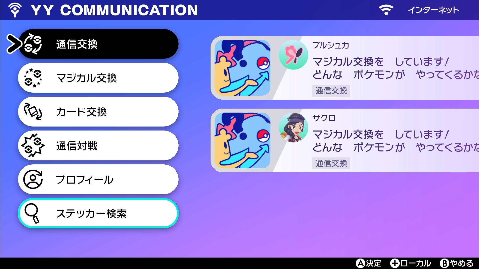 ポケモン 壁紙 剣盾